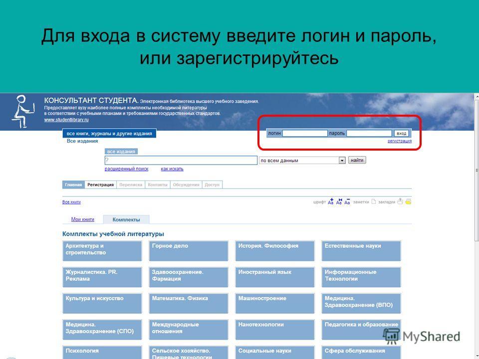 Для входа в систему введите логин и пароль, или зарегистрируйтесь