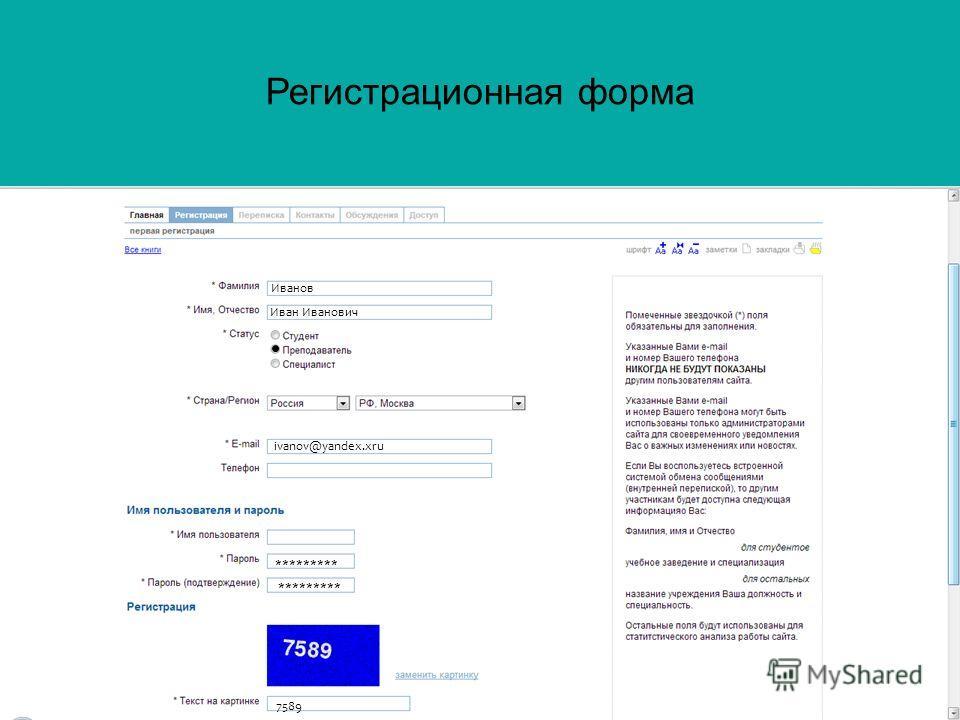 Регистрационная форма Иванов Иван Иванович ivanov@yandex.xru 7589 *********