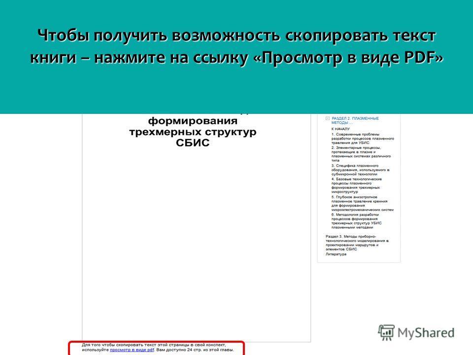 Чтобы получить возможность скопировать текст книги – нажмите на ссылку «Просмотр в виде PDF»