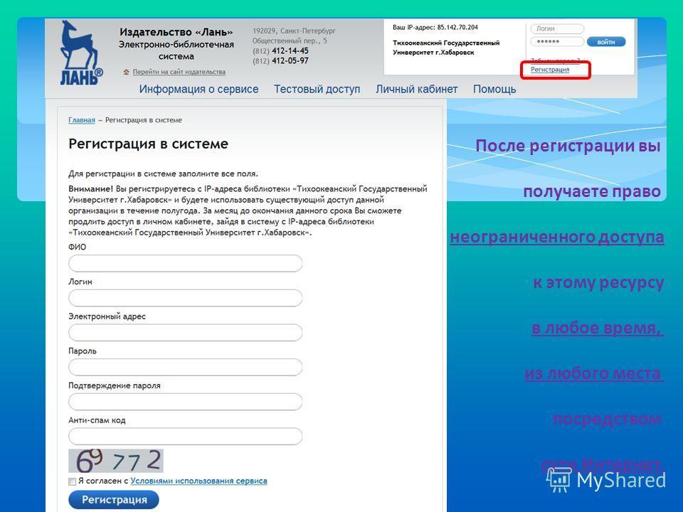 После регистрации вы получаете право неограниченного доступа к этому ресурсу в любое время, из любого места посредством сети Интернет.
