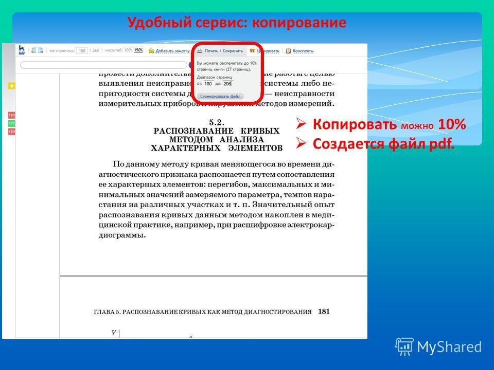Удобный сервис: копирование Копировать можно 10% Создается файл pdf.