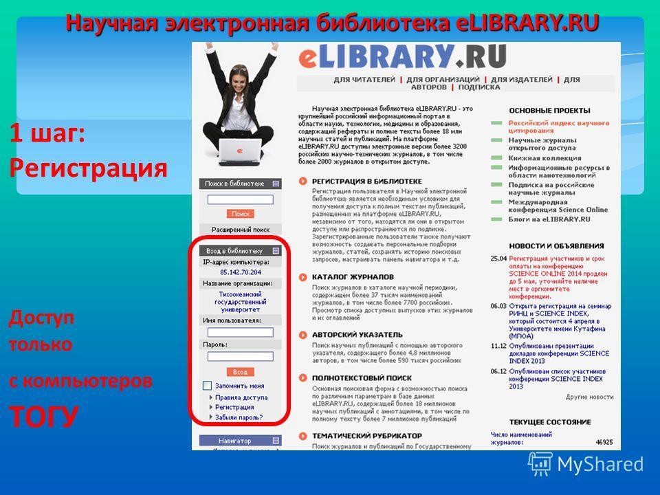 1 шаг: Регистрация Доступ только с компьютеров ТОГУ Научная электронная библиотека eLIBRARY.RU