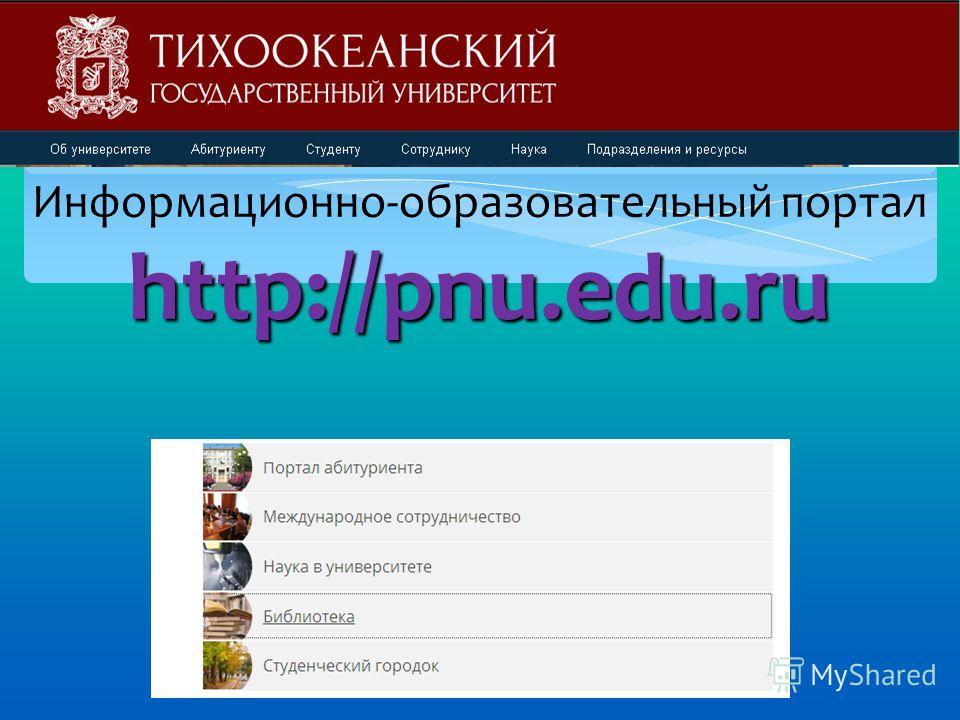 Информационно-образовательный порталhttp://pnu.edu.ru