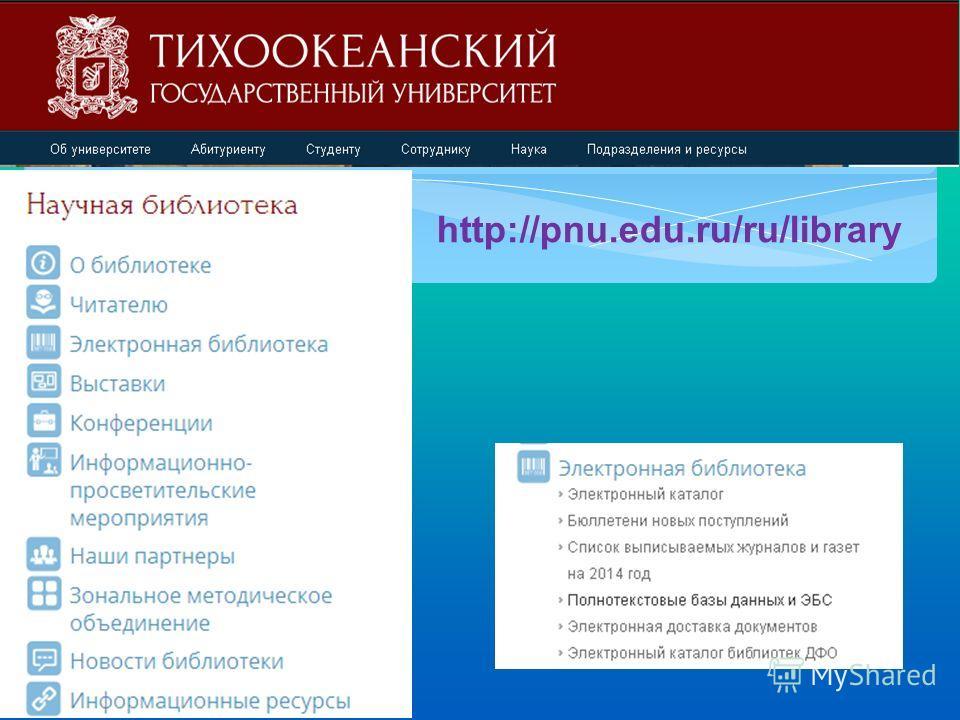 http://pnu.edu.ru/ru/library