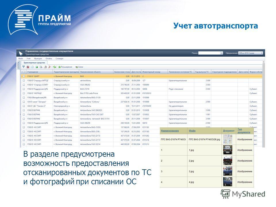 В разделе предусмотрена возможность предоставления отсканированных документов по ТС и фотографий при списании ОС Учет автотранспорта