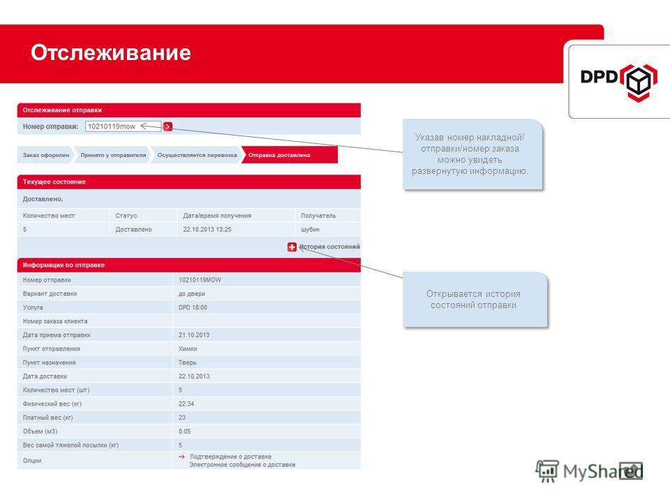 Отслеживание Указав номер накладной/ отправки/номер заказа можно увидеть развернутую информацию. Открывается история состояний отправки