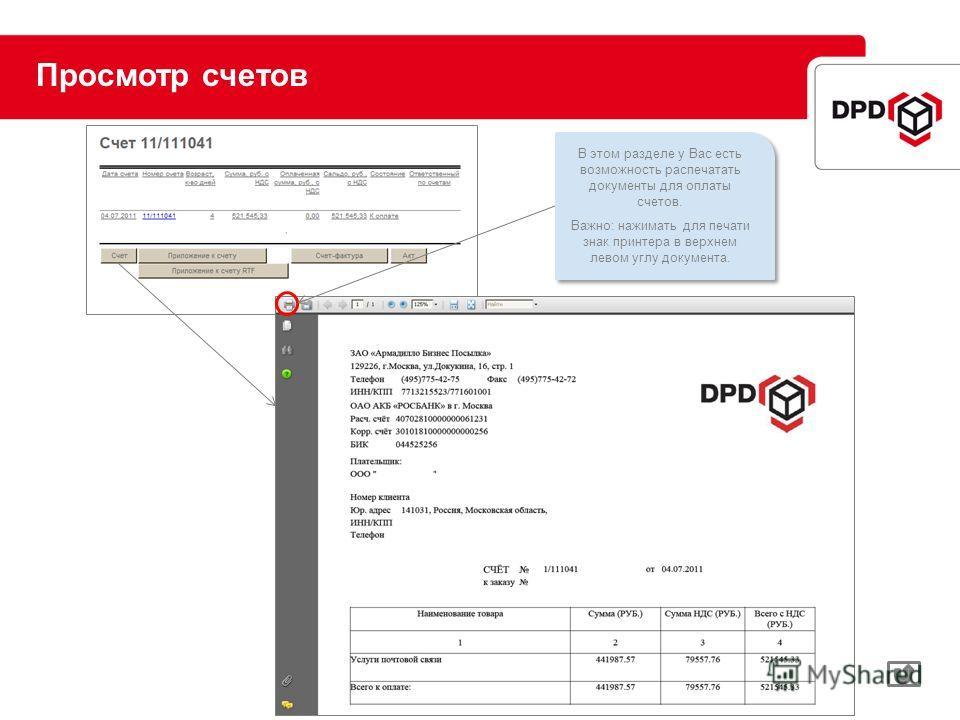 Просмотр счетов В этом разделе у Вас есть возможность распечатать документы для оплаты счетов. Важно: нажимать для печати знак принтера в верхнем левом углу документа. В этом разделе у Вас есть возможность распечатать документы для оплаты счетов. Важ