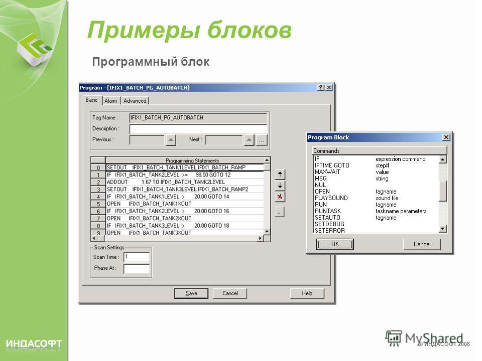 © ИНДАСОФТ 2008 Примеры блоков Программный блок