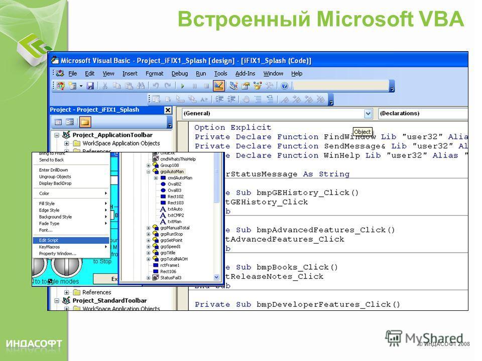 © ИНДАСОФТ 2008 Встроенный Microsoft VBA