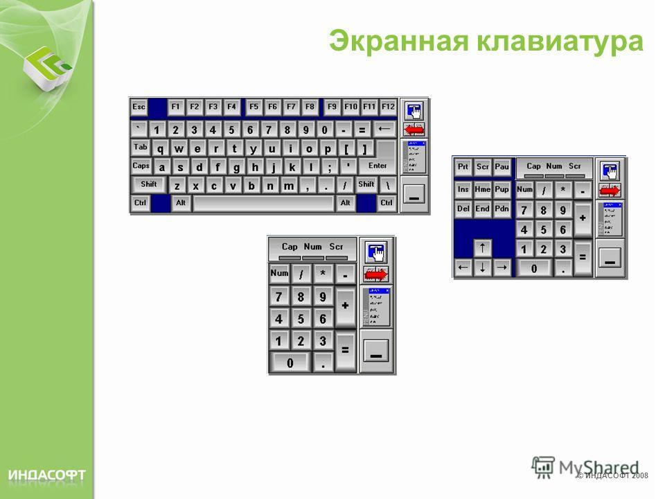 © ИНДАСОФТ 2008 Экранная клавиатура