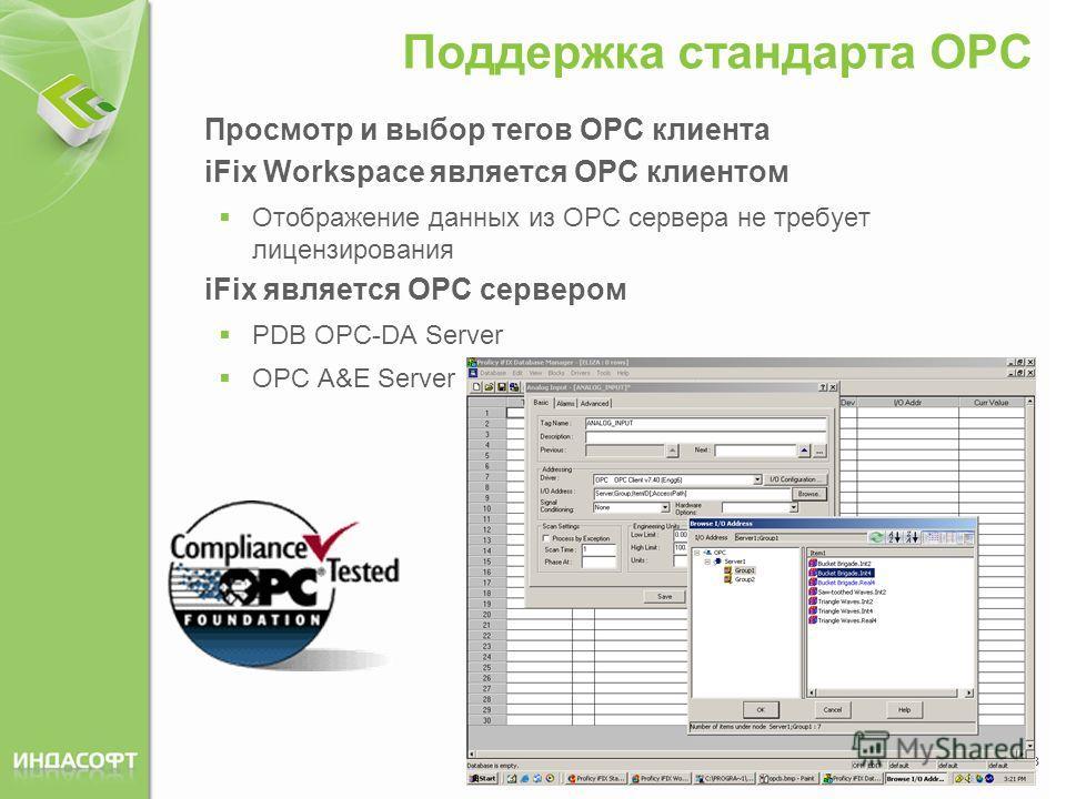 © ИНДАСОФТ 2008 Поддержка стандарта ОРС Просмотр и выбор тегов ОРС клиента iFix Workspace является ОРС клиентом Отображение данных из ОРС сервера не требует лицензирования iFix является ОРС сервером PDB OPC-DA Server OPC A&E Server