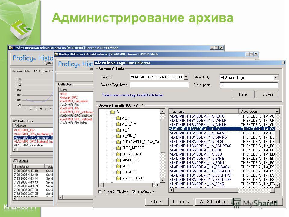 © ИНДАСОФТ 2008 Администрирование архива