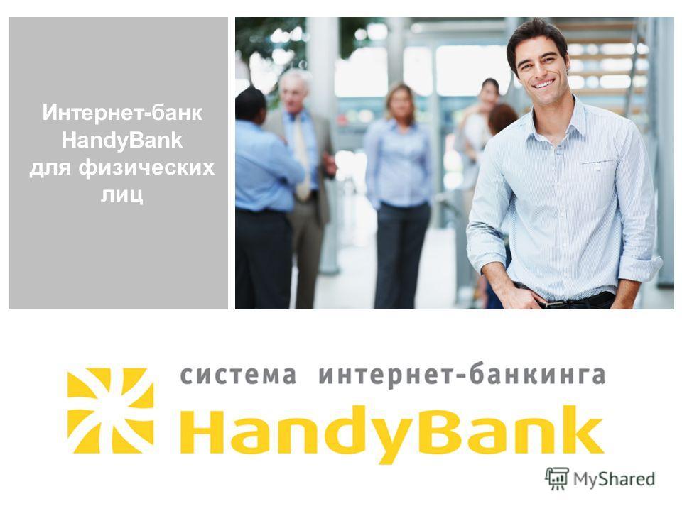 Интернет-банк HandyBank для физических лиц