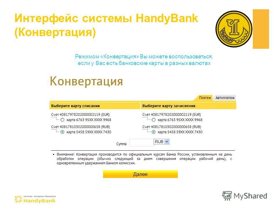 Интерфейс системы HandyBank (Конвертация) Режимом «Конвертация» Вы можете воспользоваться, если у Вас есть банковские карты в разных валютах