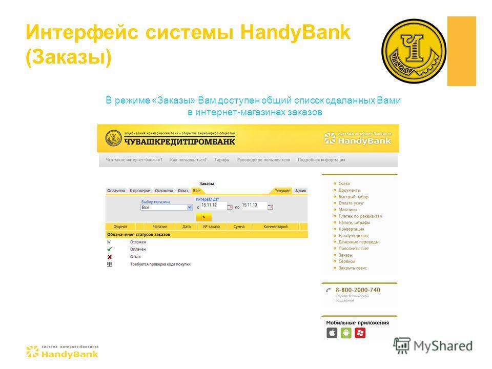 Интерфейс системы HandyBank (Заказы) В режиме «Заказы» Вам доступен общий список сделанных Вами в интернет-магазинах заказов