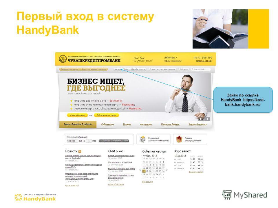 Первый вход в cистему HandyBank Зайти по ссылке HandyBank https://kred- bank.handybank.ru/