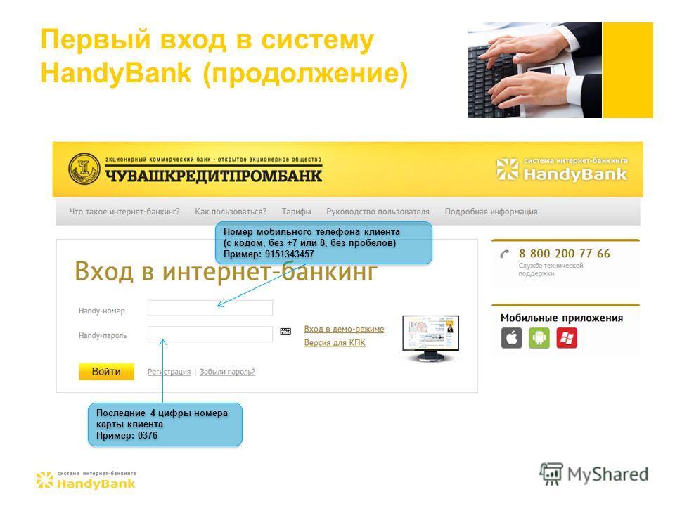 Первый вход в cистему HandyBank (продолжение) Номер мобильного телефона клиента (c кодом, без +7 или 8, без пробелов) Пример: 9151343457 Номер мобильного телефона клиента (c кодом, без +7 или 8, без пробелов) Пример: 9151343457 Последние 4 цифры номе