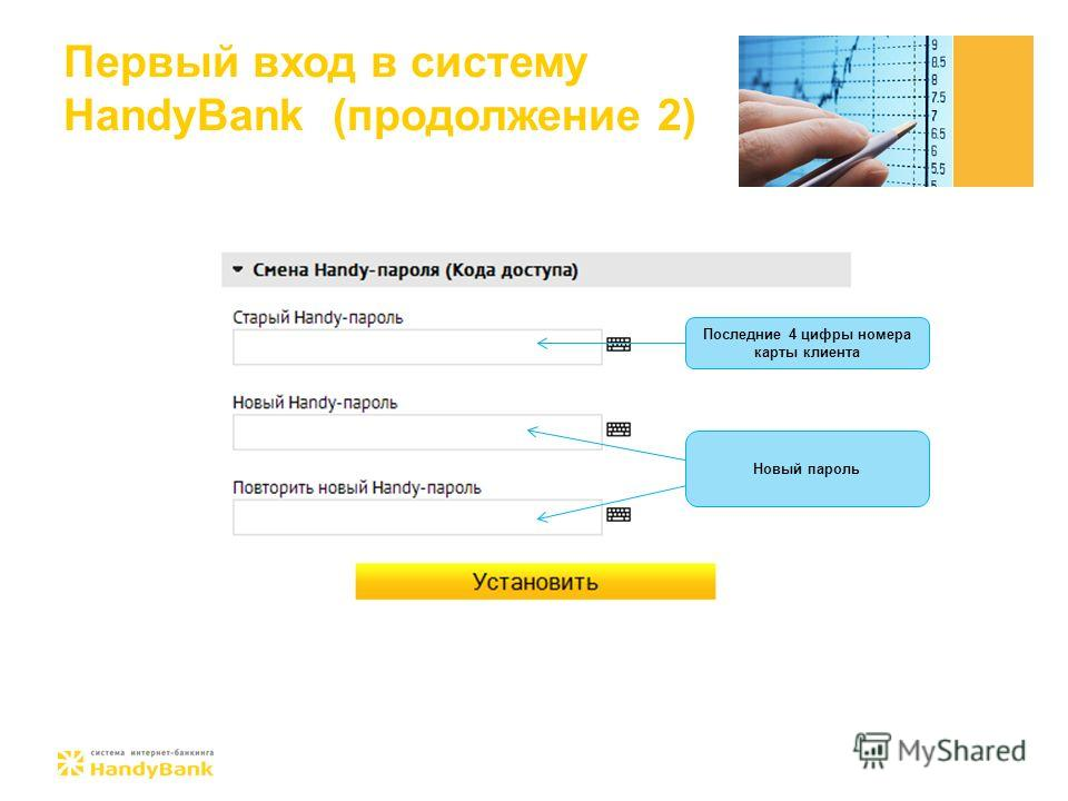 Первый вход в систему HandyBank (продолжение 2) Последние 4 цифры номера карты клиента Новый пароль