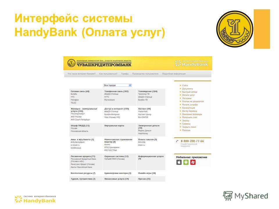 Интерфейс системы HandyBank (Оплата услуг)