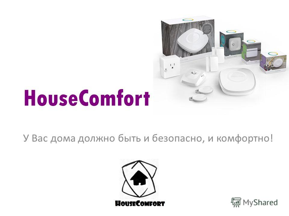 HouseComfort У Вас дома должно быть и безопасно, и комфортно!