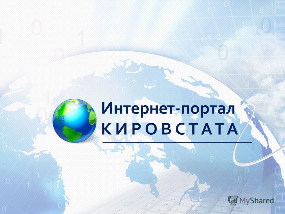 Интернет-портал КИРОВСТАТА
