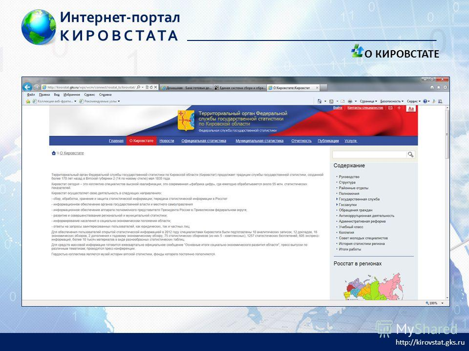 http://kirovstat.gks.ru Интернет-портал КИРОВСТАТА