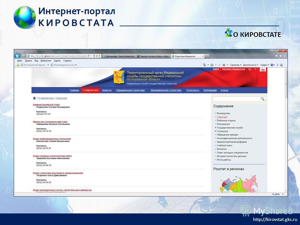 http://kirovstat.gks.ru Интернет-портал КИРОВСТАТА О КИРОВСТАТЕ