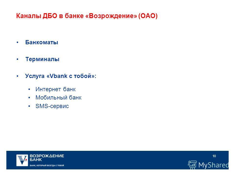 10 Каналы ДБО в банке «Возрождение» (ОАО) Банкоматы Терминалы Услуга «Vbank с тобой»: Интернет банк Мобильный банк SMS-сервис