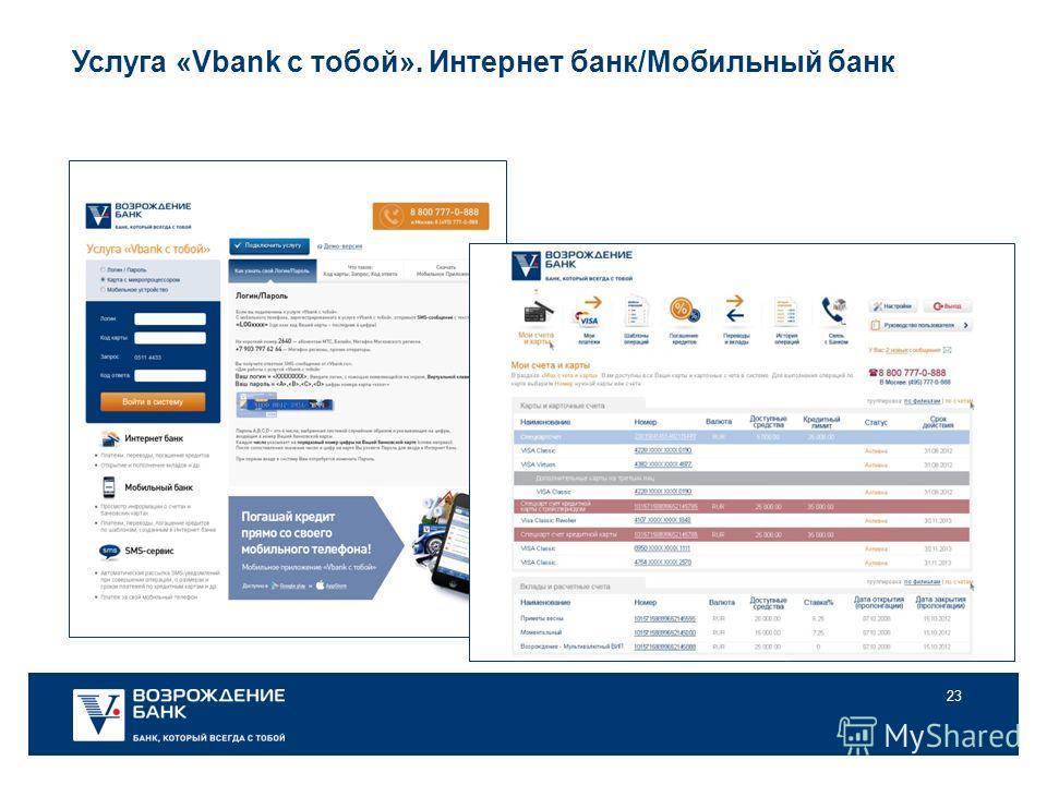 23 Услуга «Vbank с тобой». Интернет банк/Мобильный банк