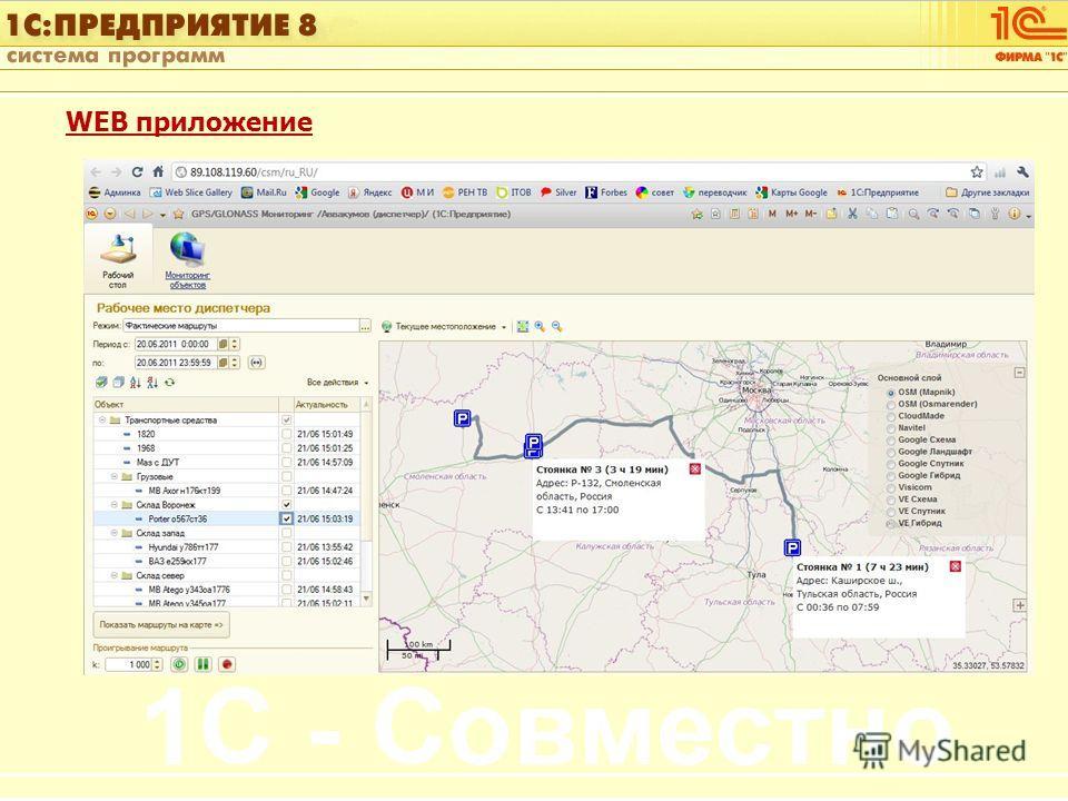 1С:Управление автотранспортом Слайд 18 из [60] WEB приложение