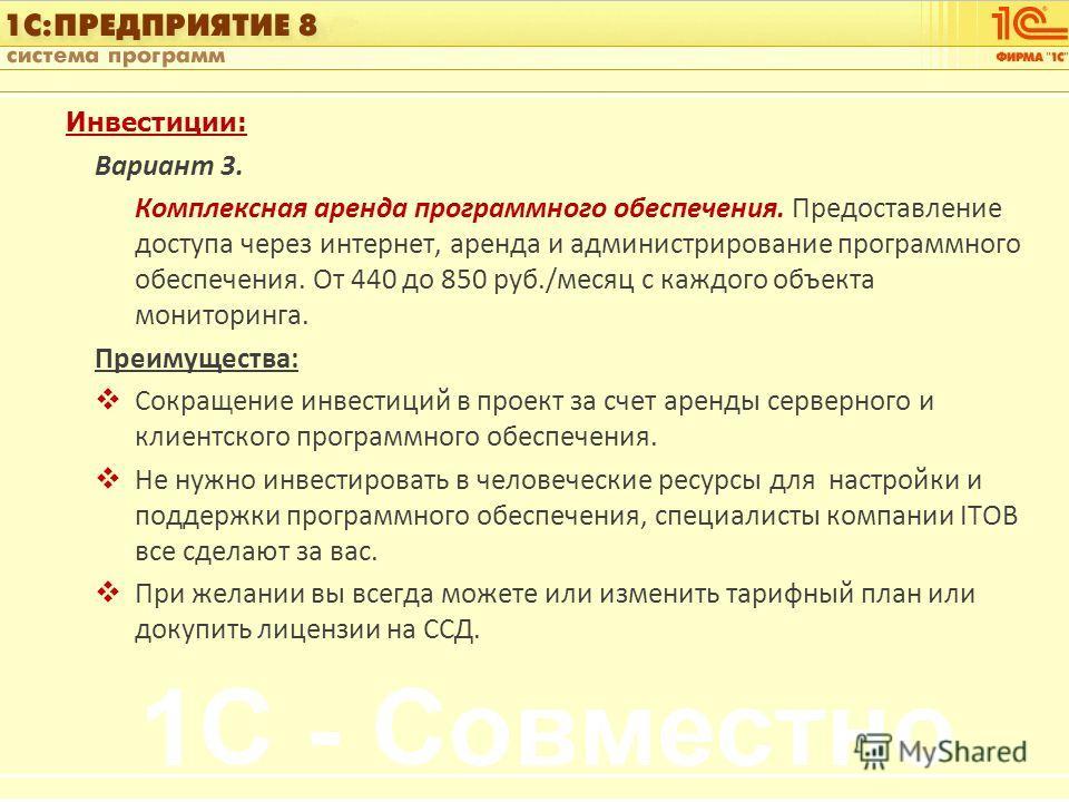 1С:Управление автотранспортом Слайд 23 из [60] Инвестиции: Вариант 3. Комплексная аренда программного обеспечения. Предоставление доступа через интернет, аренда и администрирование программного обеспечения. От 440 до 850 руб./месяц с каждого объекта