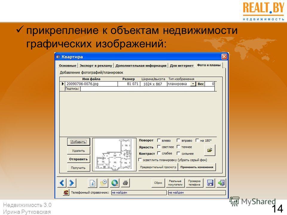 Недвижимость 3.0 Ирина Рутковская 14 прикрепление к объектам недвижимости графических изображений: