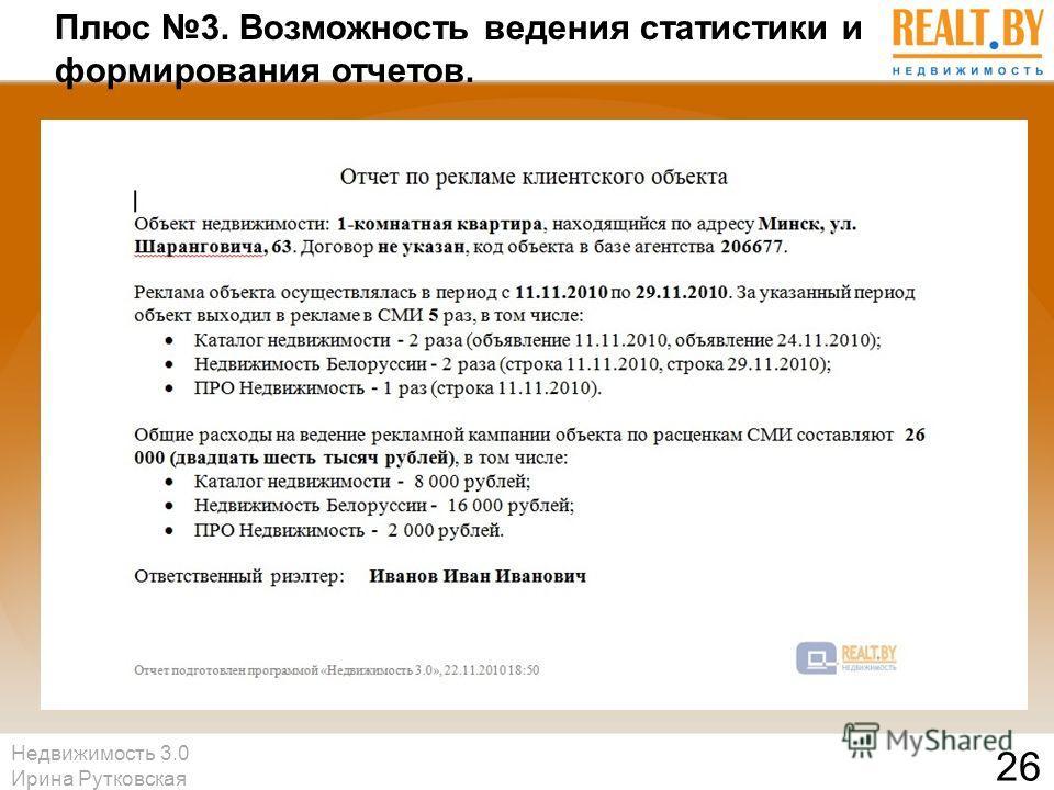 Недвижимость 3.0 Ирина Рутковская 26 Плюс 3. Возможность ведения статистики и формирования отчетов.