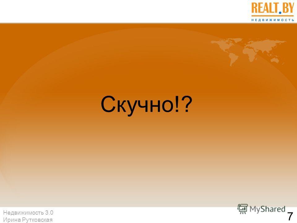 Недвижимость 3.0 Ирина Рутковская 7 Скучно!?