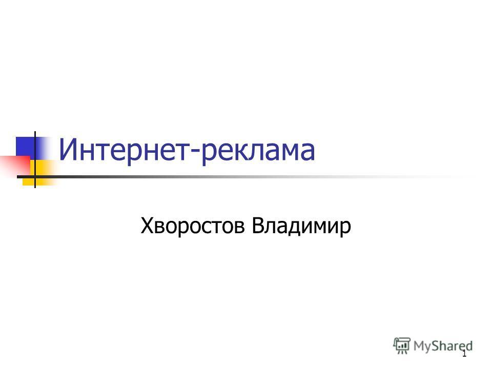 1 Интернет-реклама Хворостов Владимир