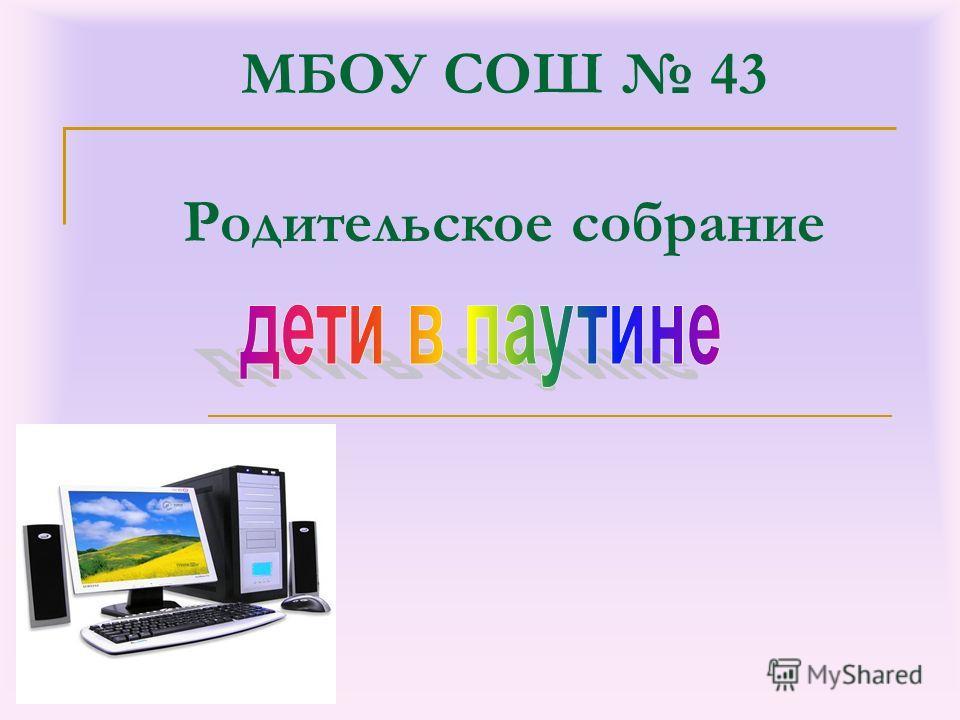 МБОУ СОШ 43 Родительское собрание