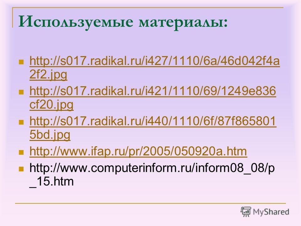 Используемые материалы: http://s017.radikal.ru/i427/1110/6a/46d042f4a 2f2. jpg http://s017.radikal.ru/i427/1110/6a/46d042f4a 2f2. jpg http://s017.radikal.ru/i421/1110/69/1249e836 cf20. jpg http://s017.radikal.ru/i421/1110/69/1249e836 cf20. jpg http:/
