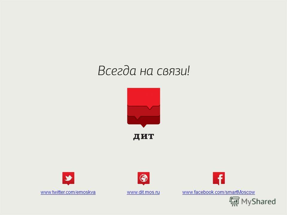 www.facebook.com/smartMoscow www.dit.mos.ru www.twitter.com/emoskva