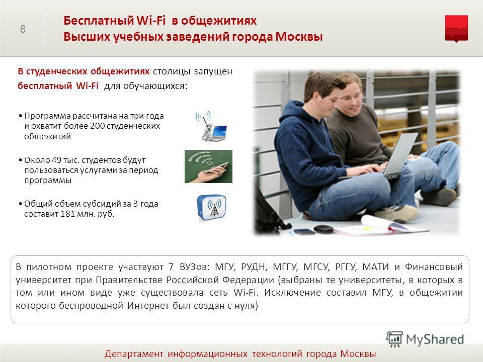 8 Бесплатный Wi-Fi в общежитиях Высших учебных заведений города Москвы Департамент информационных технологий города Москвы В студенческих общежитиях столицы запущен бесплатный Wi-Fi для обучающихся: В пилотном проекте участвуют 7 ВУЗов: МГУ, РУДН, МГ
