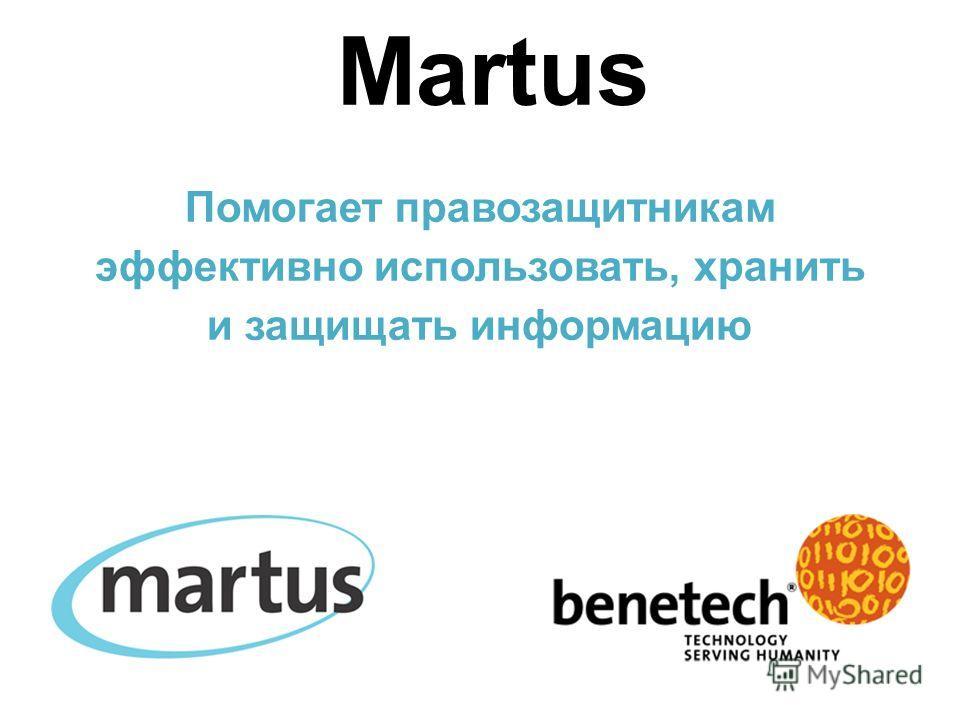 Martus Помогает правозащитникам эффективно использовать, хранить и защищать информацию