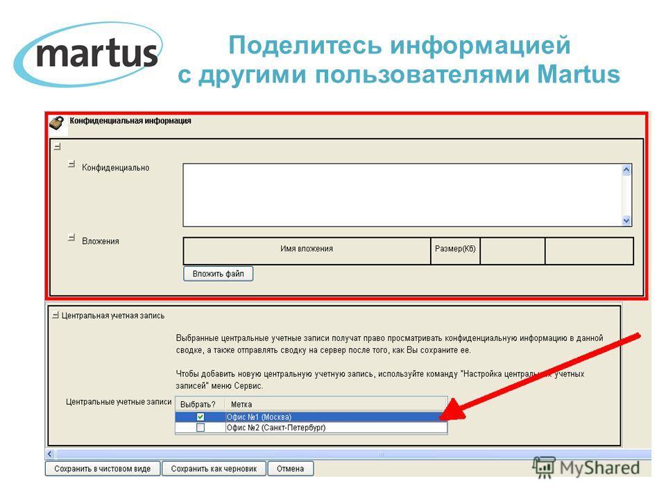 Поделитесь информацией с другими пользователями Martus