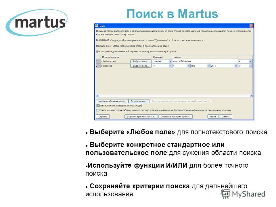 Поиск в Martus Выберите «Любое поле» для полнотекстового поиска Выберите конкретное стандартное или пользовательское поле для сужения области поиска Используйте функции И/ИЛИ для более точного поиска Сохраняйте критерии поиска для дальнейшего использ
