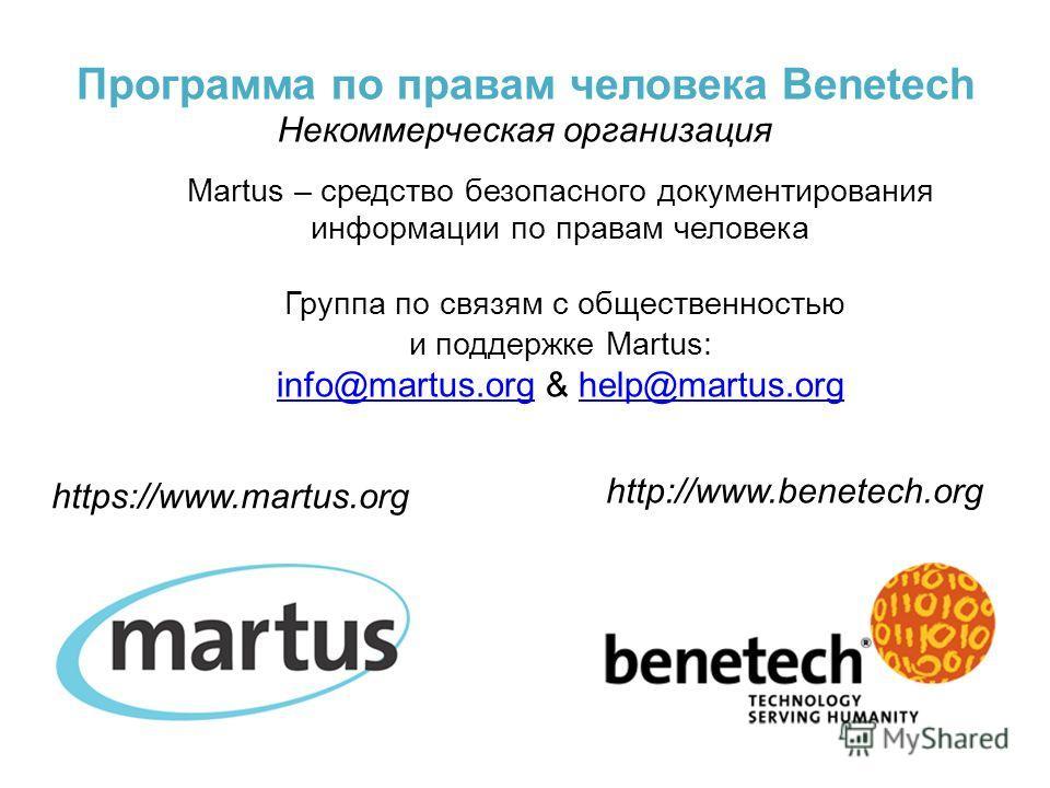 Программа по правам человека Benetech Некоммерческая организация Martus – средство безопасного документирования информации по правам человека Группа по связям с общественностью и поддержке Martus: info@martus.orginfo@martus.org & help@martus.orghelp@