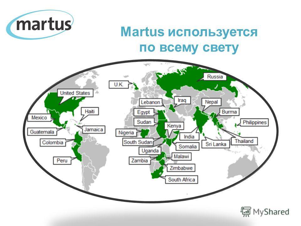 Martus используется по всему свету