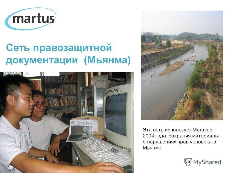 Сеть правозащитной документации (Мьянма) Эта сеть использует Martus с 2004 года, сохраняя материалы о нарушениях прав человека в Мьянме.