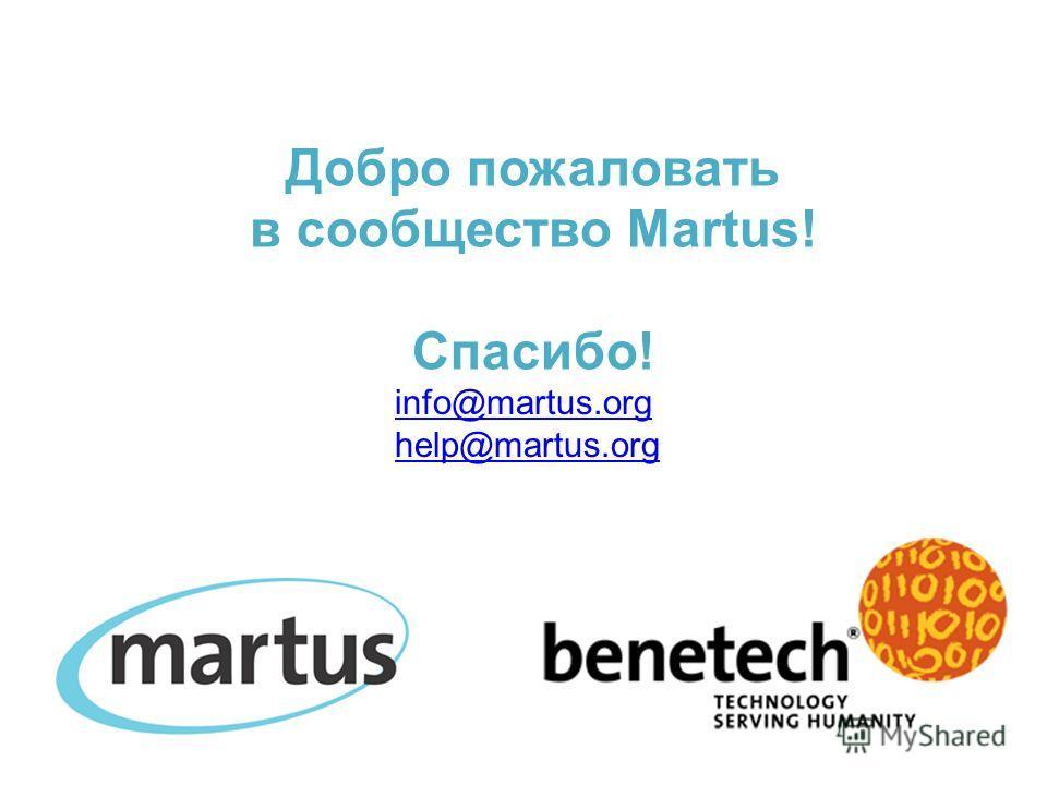 Добро пожаловать в сообщество Martus! Спасибо! info@martus.org help@martus.org