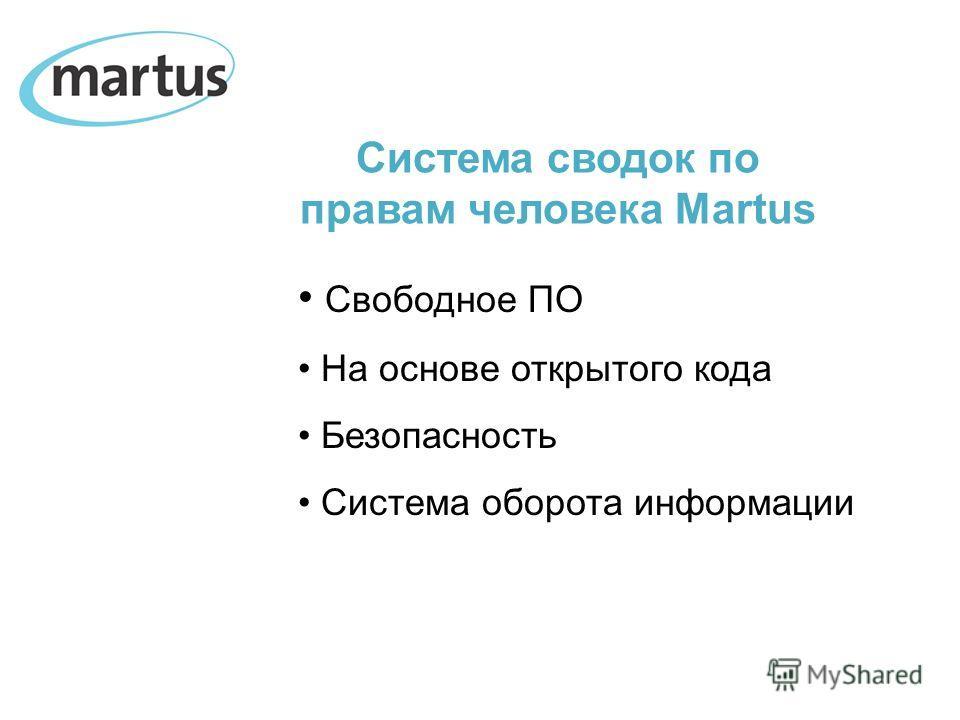 Система сводок по правам человека Martus Свободное ПО На основе открытого кода Безопасность Система оборота информации