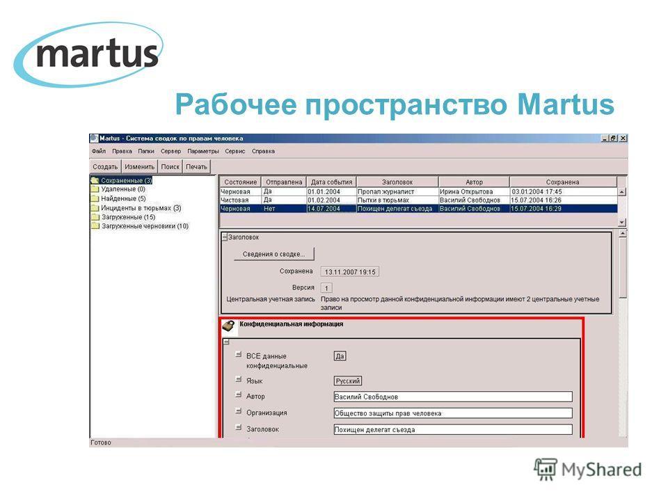 Рабочее пространство Martus