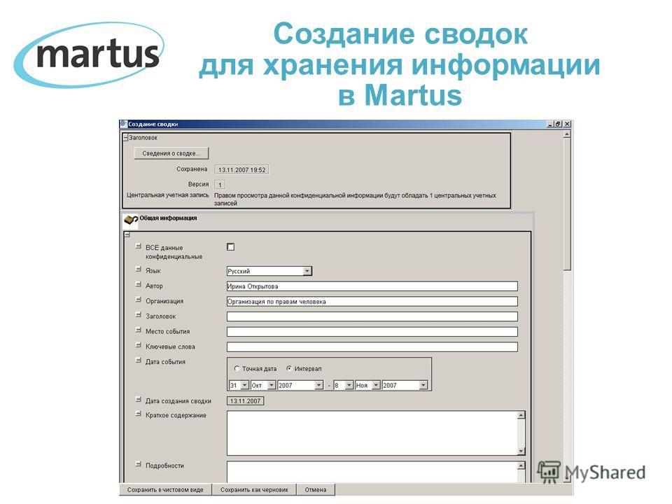 Создание сводок для хранения информации в Martus