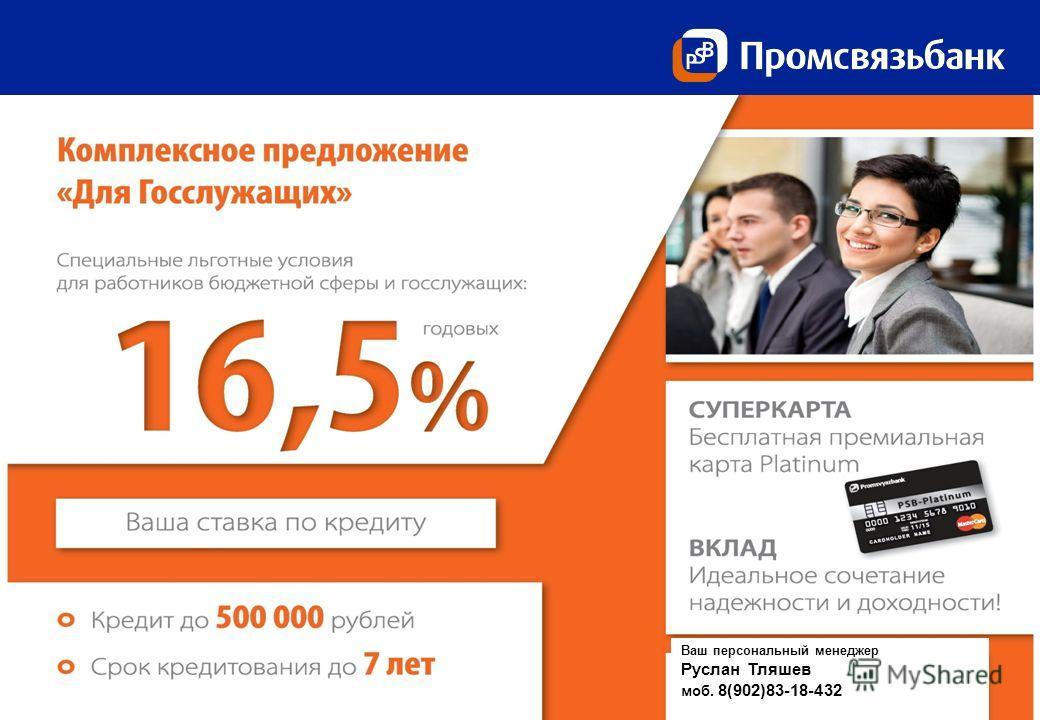 Москва, 2013 г. Ваш персональный менеджер Руслан Тляшев моб. 8(902)83-18-432
